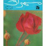 مهراڻ (اپريل جون 1990) نفيس احمد شيخ 1990