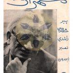 ٽماهي مهراڻ جلد 32 نمبر 1-نفيس احمد شيخ-1983