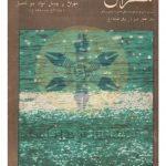 ٽماهي مهراڻ جلد 33 نمبر 1-نفيس احمد شيخ-1984