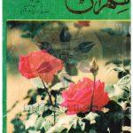 ٽماهي مهراڻ جلد 44 نمبر 1-نفيس احمد شيخ-1995