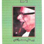 اهي ڏينهن اهي شينهن جلد 2 پير علي محمد راشدي 2010