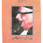 اهي ڏينهن اهي شينهن جلد 3 پير علي محمد راشدي 2009