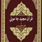 قرآن مجيد جا موتي